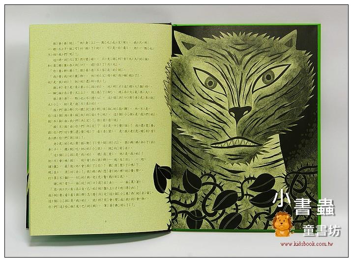 內頁放大:世界文學名著寶庫─叢林奇談(附注音)(絕版書)
