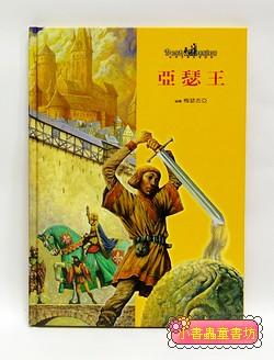 世界文學名著寶庫─亞瑟王(附注音)(絕版書)