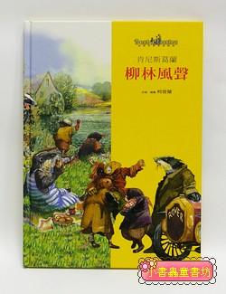 世界文學名著寶庫─柳林風聲(附注音)(絕版書)
