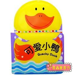可愛小鴨(認知遊戲洗澡書) (79折)