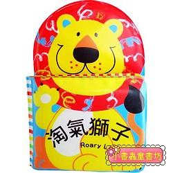 淘氣獅子(認知遊戲洗澡書) (79折)