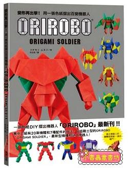 變形再出擊!用一張色紙摺出百變機器人