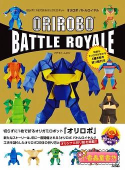 一張色紙DIY摺出機器人(第三輯)日文版