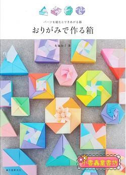 造型紙盒摺紙示範書(布施知子)