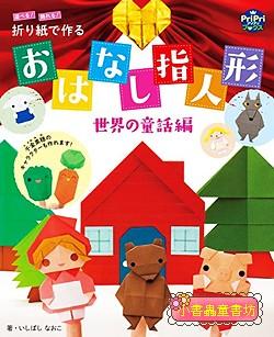 童話紙偶摺紙劇場─世界經典童話篇
