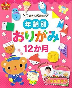 幼兒園1-12月主題摺紙(2-6歲)