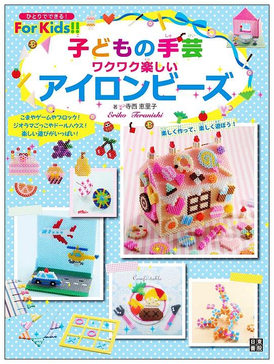 內頁放大:拼拼豆豆示範書:各式小物、裝飾、遊戲物品示範書2