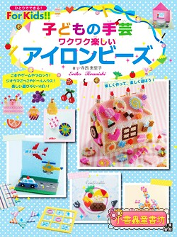 拼拼豆豆示範書:各式小物、裝飾、遊戲物品示範書2