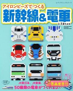 拼拼豆豆示範書:新幹線、電車