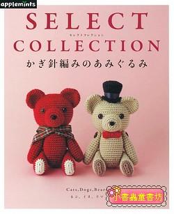 鉤針編織可愛玩偶精選
