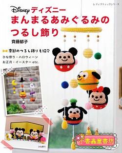 鉤針編織迪士尼可愛圓滾滾玩偶吊飾