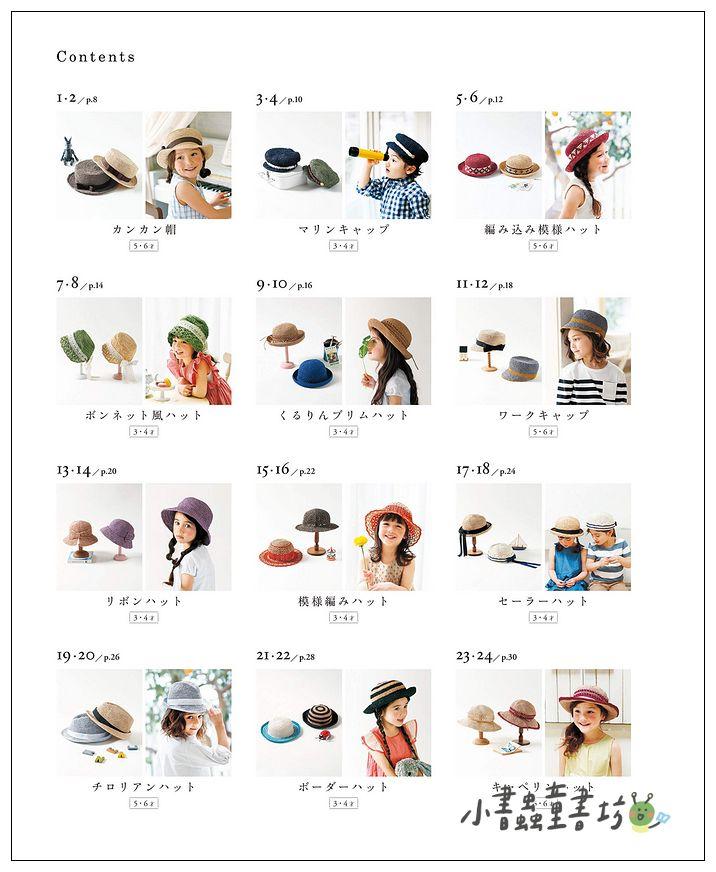 內頁放大:夏日鉤針編織ECO ANDARIA可愛兒童帽