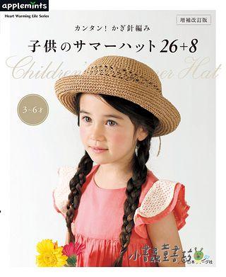 夏日鉤針編織ECO ANDARIA可愛兒童帽