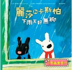麗莎和卡斯柏:下雨天好無聊 (79折)