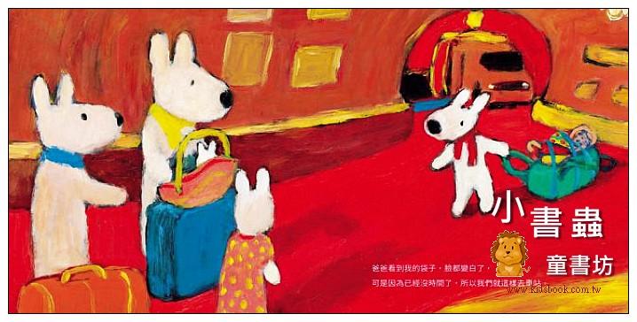內頁放大:麗莎和卡斯柏:麗莎坐火車 (75折) 本月特價精選