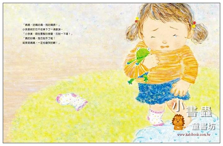 內頁放大:媽媽, 不哭不哭! (85折)
