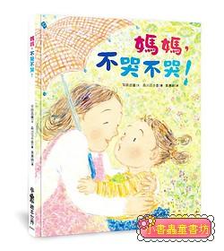 媽媽, 不哭不哭! (85折)