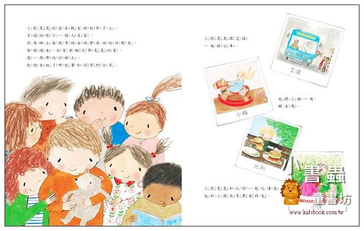 內頁放大:小熊晃晃, 你跑去哪裡啦? (85折)