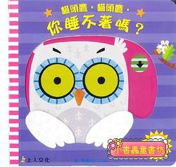 動一動真好玩硬頁操作書(動物):貓頭鷹, 貓頭鷹, 你睡不著嗎?(75折)