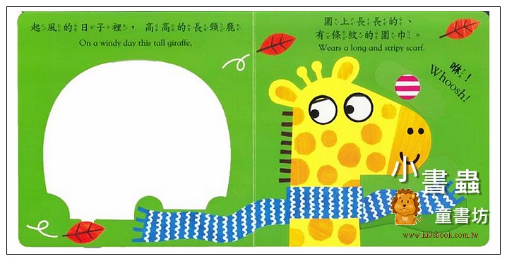 內頁放大:動一動真好玩硬頁操作書(動物):長頸鹿,長頸鹿,你今天穿什麼?(79折)