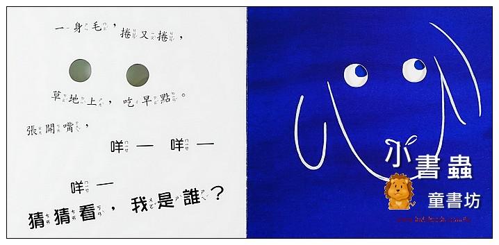 內頁放大:是誰的聲音? (快樂學習洞洞書) (79折)