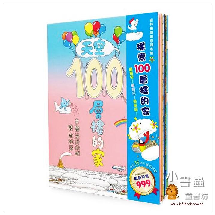 內頁放大:岩井俊雄創意繪本集: 探索100層樓的家 (4冊合售)(85折)