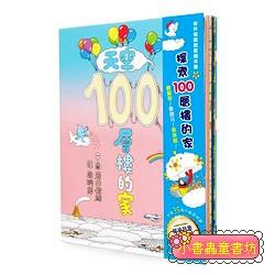 岩井俊雄創意繪本集: 探索100層樓的家 (4冊合售)(85折)