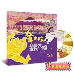 金太陽銀太陽 (創作20週年紀念版/附CD) (85折)
