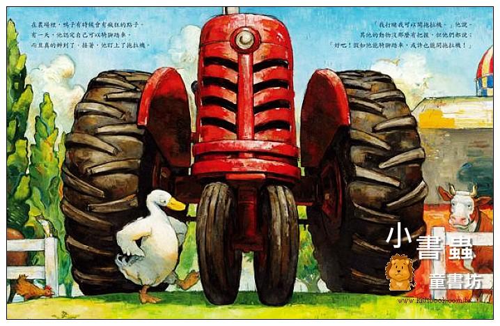 內頁放大:鴨子開拖拉機 (85折)