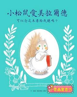 小松鼠愛美拉爾德: 可以念這本書給我聽嗎?(79折)