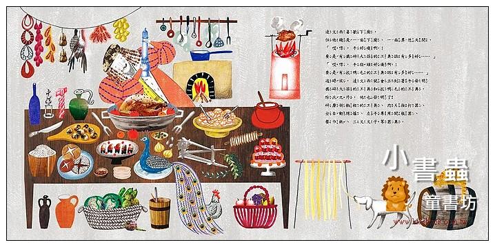 內頁放大:世界上最大最大的蛋糕 (79折)