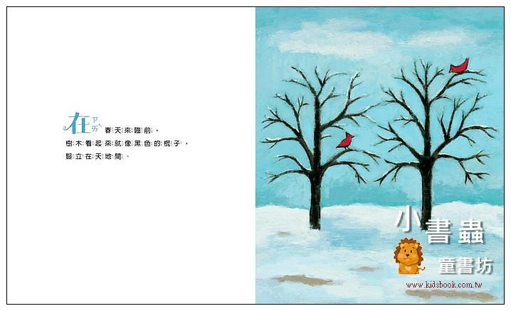 內頁放大:春天來了 (79折)