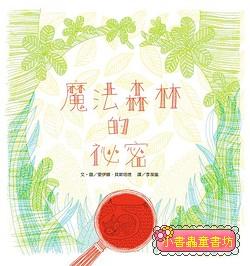 魔法森林的祕密 (附三色特殊濾鏡) (79折)