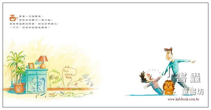 內頁放大:誰也不敢靠近生氣的西蒙 (85折)