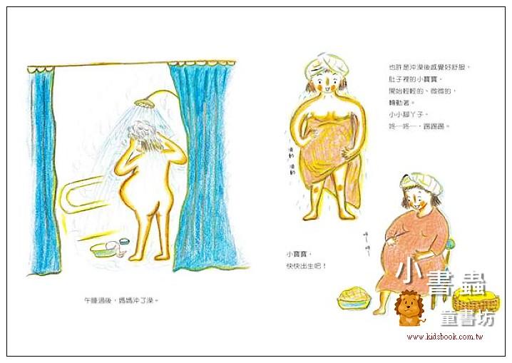 內頁放大:媽媽成為媽媽的一天 (79折)