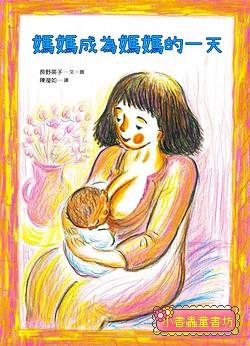 媽媽成為媽媽的一天 (85折)