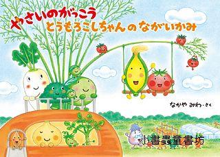 蔬菜學校3:玉米的長頭髮 (日文版,附中文翻譯)