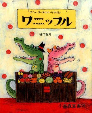 鱷魚煎餅 (日文版,附中文翻譯)
