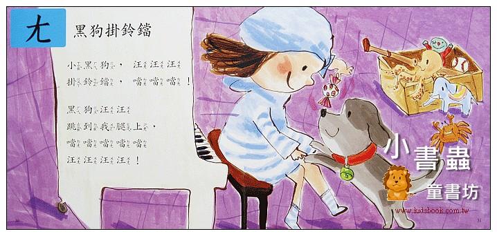 內頁放大:大家來學ㄅㄆㄇ (附寫字本、CD) (79折)