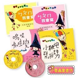 大家來學ㄅㄆㄇ (附寫字本、CD) (79折)