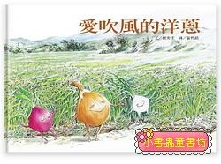 愛吹風的洋蔥 (79折)