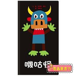 嘰咕怪 (附遊戲卡) (79折)