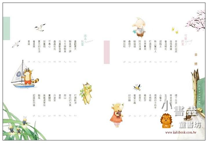 內頁放大:我喜歡: 林良x貝果, 孩子的第一本詩歌繪本日記!(唸唸、唱唱書展 )