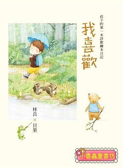 我喜歡: 林良x貝果, 孩子的第一本詩歌繪本日記!(唸唸、唱唱書展 )