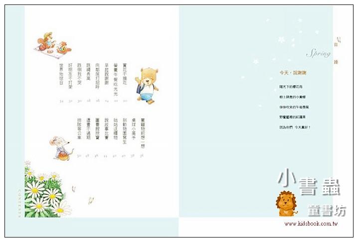 內頁放大:今天真好! 林良x貝果, 給孩子滿滿勇氣的詩歌繪本日記(唸唸、唱唱書展 )