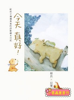 今天真好! 林良x貝果, 給孩子滿滿勇氣的詩歌繪本日記(唸唸、唱唱書展 )