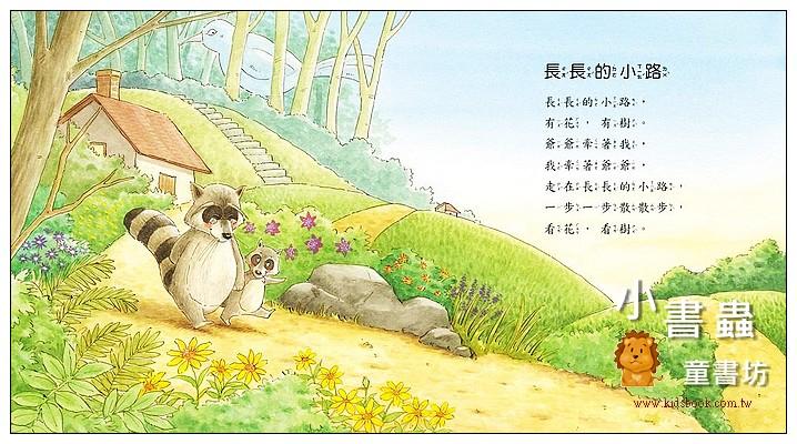 內頁放大:彩虹花 (79折)(唸唸、唱唱書展 )