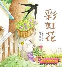 彩虹花 (79折)(唸唸、唱唱書展 )