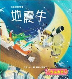地震牛 (79折)(唸唸、唱唱書展 )