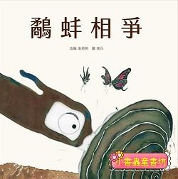 繪本中國經典童話:鷸蚌相爭(85折)